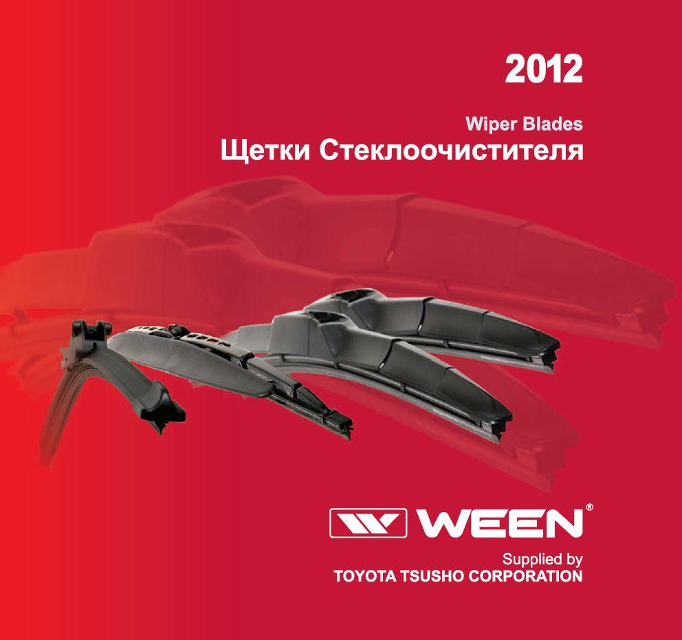 Каталог стеклоочистителей WEEN 2012