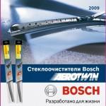 Каталог Bosch AeroTwin