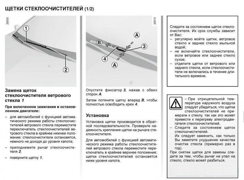 инструкция как снять дворники на рено каптур